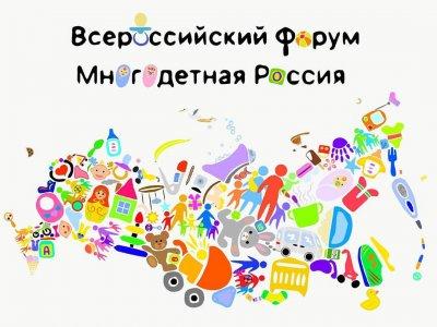 mnogodetnaya-rossiya-400x300.jpg